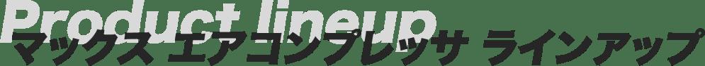 マックス エアコンプレッサ ラインナップ Product lineup