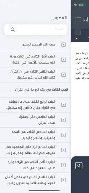 Al Maktabah Asy Syamelah Versi Ipad 06