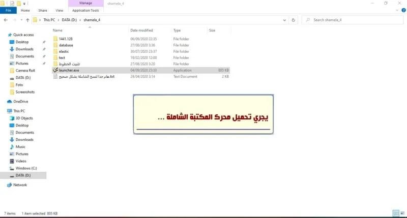 Cara menjalankan Maktabah Syamelah di Windows