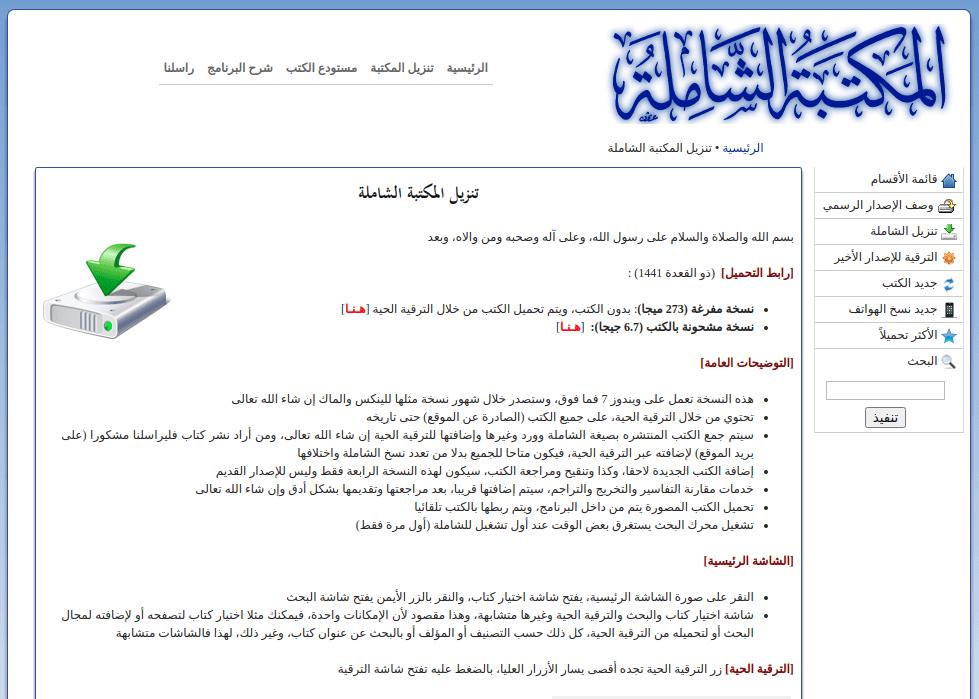 Download Maktabah Syamilah Terbaru Versi Lengkap