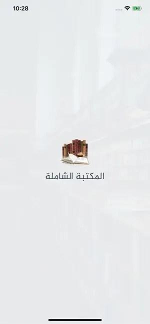 Harga Al Maktabah Asy Syamilah 01
