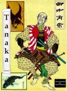 digital history of modern Japan   power
