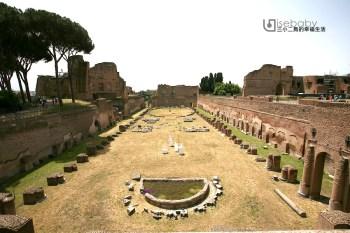 義大利|Palatine Hill巴拉丁諾山.古羅馬建城的發源地