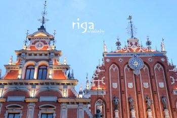 拉脫維亞里加自助懶人包。交通、景點、行程、美食、購物、住宿總整理