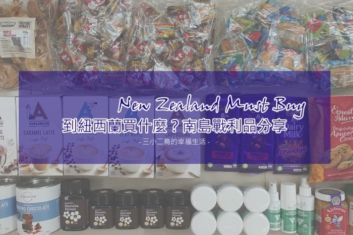 到紐西蘭買什麼?南島必買戰利品分享。麥盧卡蜂蜜、AVALANCHE咖啡粉、Cookie Time、防蚊液、綿羊霜