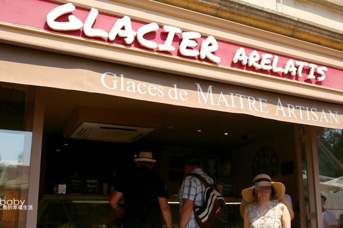 法國自由行 南法索格島美食推薦冰淇淋Glacier Arelatis