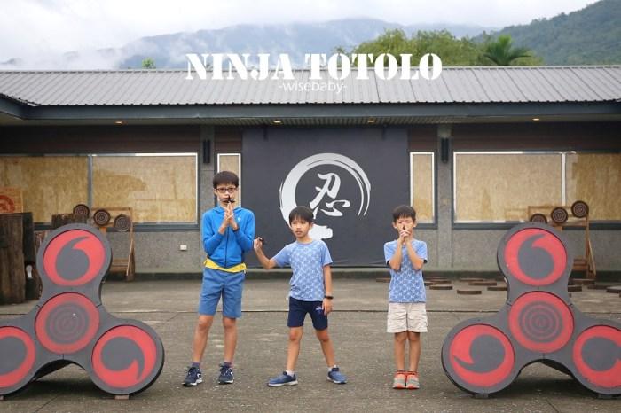 礁溪最新景點.宜蘭必玩第一站Ninja Totolo宜蘭忍者村