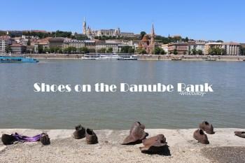 見證布達佩斯納粹黑歷史.多瑙河畔之鞋Shoes on the Danube Bank