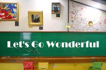 積木迷的天堂!Let's Go Wonderful樂去。玩的瘋,手作全台唯一超Q水晶積木、樂高牆任你玩