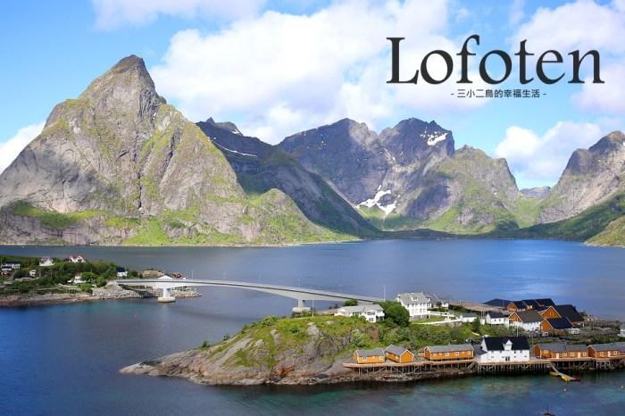 挪威 | 北極圈羅浮敦群島自助懶人包。交通、景點、行程、美食、住宿總整理