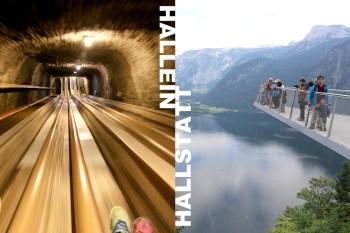 奧地利鹽礦攻略 世界最古老Salzwelten Hallein鹽礦與哈修塔特Salzwelten Hallstatt鹽礦旅遊分析