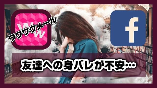 ワクワクメールのFacebook登録(連携)で友達にバレるのを防止!やり方やメリットを解説