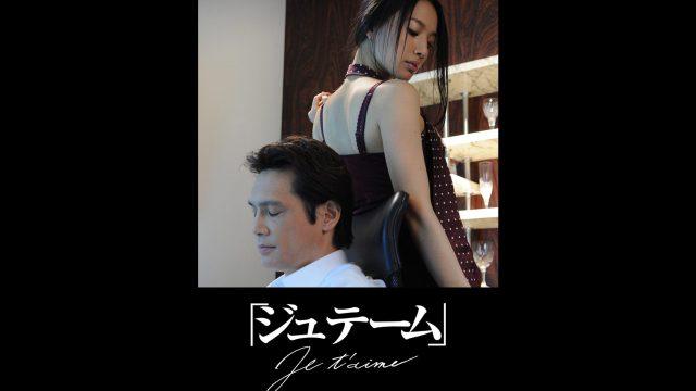 【ジュテーム】芦名星が脱いだ映画のエロい濡れ場画像集【乳首ありヌード】