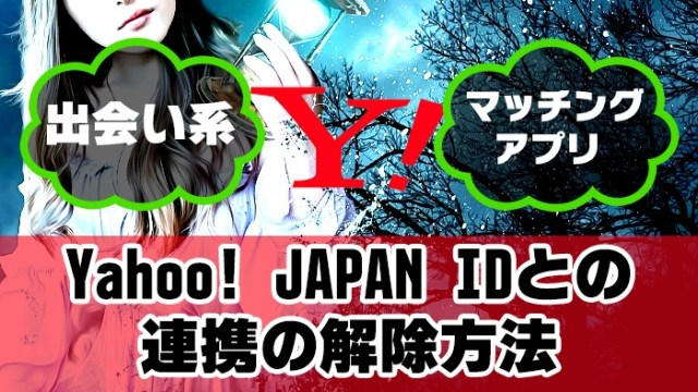 Yahoo! JAPAN IDと出会い系マッチングアプリの連携を解除する手順