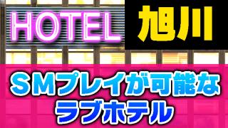 【旭川市内】SMルームやSMプレイ可能な部屋付きのラブホテルはこちら!