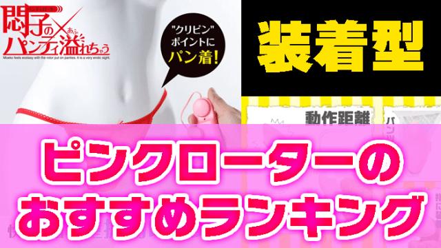 【装着型】ピンクローターのおすすめ商品7選【通販サイトで人気】