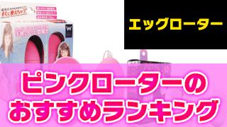 【エッグローター】おすすめ商品8選【通販サイトで人気の卵型ピンクローター】