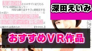 【深田えいみ/VR作品おすすめ5選】サイトで高評価なアダルト動画をレビューと一緒に紹介