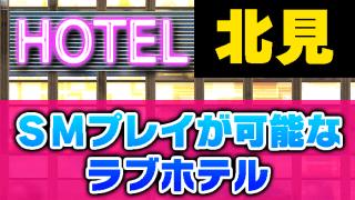 【北見市内】SMルームやSMプレイ可能な部屋付きのラブホテルはこちら!