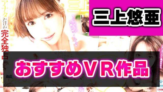 【三上悠亜/VR作品おすすめ5選】サイトで高評価なアダルト動画をレビューと一緒に紹介