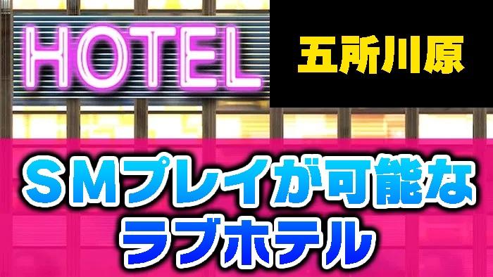 【青森・五所川原市内】SMルームやSMプレイ可能な部屋付きのラブホテルはこちら!