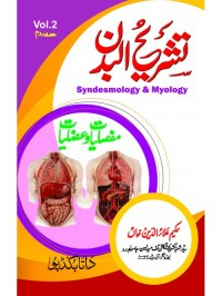 Syndesmology And Myology Vol 2 By Dr Allauddin