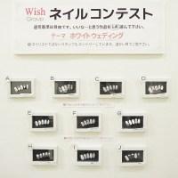 第3回 Wish Group ネイルコンテスト結果発表