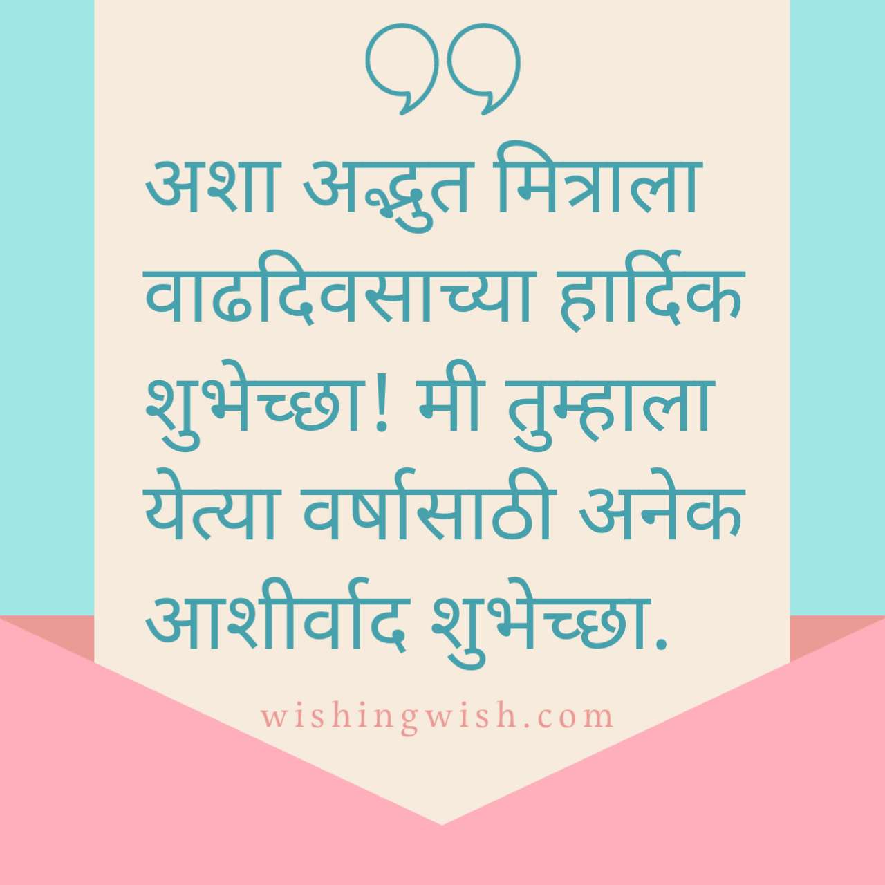 Thanks For Birthday Wishes In Marathi Quotes And Messages