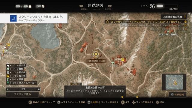 ウィッチャー3攻略: 上級錬金術の実習 (サイドクエスト)-スケリッジ