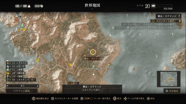 ウィッチャー3攻略: 戦友:スケリッジ (メインクエスト)-スケリッジ