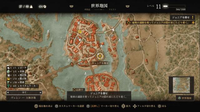ウィッチャー3攻略: ジュニアを探せ (メインクエスト)-ノヴィグラド