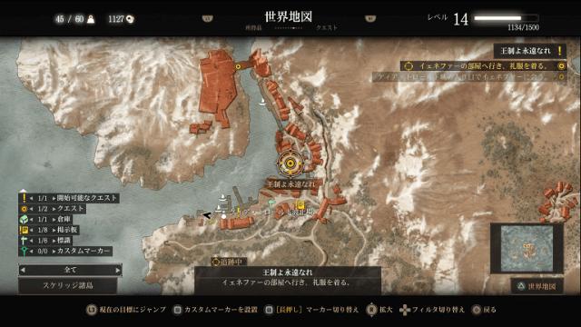 ウィッチャー3攻略: 王制よ永遠なれ (メインクエスト)-スケリッジ