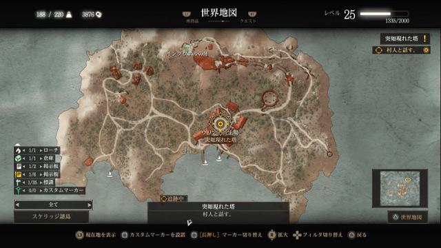 ウィッチャー3攻略: 突如現れた塔 (サイドクエスト)-スケリッジ