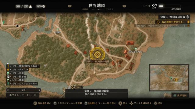 ウィッチャー3攻略: 宝探し:蛇流派の装備 (トレジャーハント)-ホワイト・オーチャード