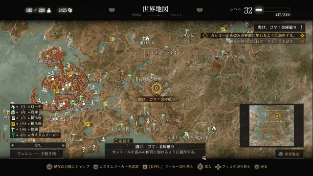 ウィッチャー3攻略: 開けゴマ:金庫破り (DLC第1弾 無常なる心)-ノヴィグラド