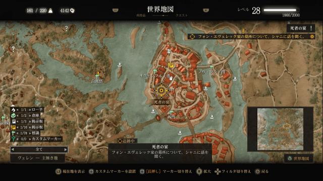 ウィッチャー3攻略: 死者の宴 (DLC第1弾 無常なる心)-ノヴィグラド