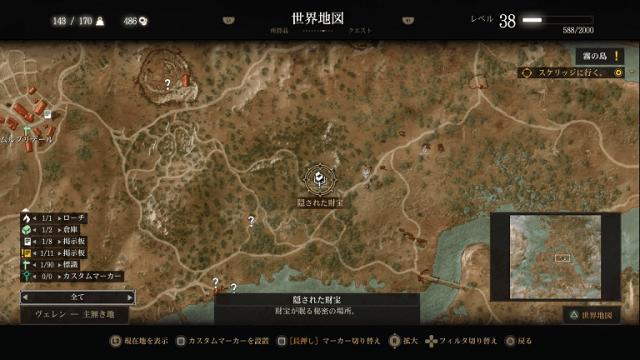 ウィッチャー3攻略: 数奇な運命 (サイドクエスト)-ヴェレン