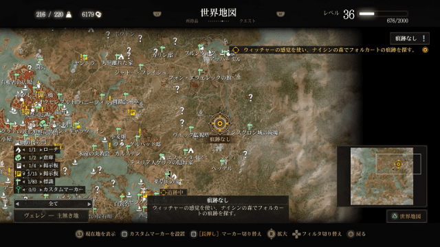 ウィッチャー3攻略: 痕跡なし (DLC第1弾 無常なる心、サイドクエスト)-ノヴィグラド