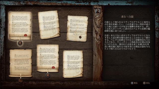 ウィッチャー3攻略: 大物狙いの狩人 (DLC第2弾 血塗られた美酒、ウィッチャーへの依頼)-トゥサン