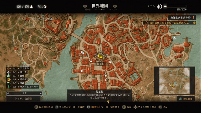 ウィッチャー3攻略: 父親の知らない所で (DLC第2弾 血塗られた美酒、サイドクエスト)-トゥサン