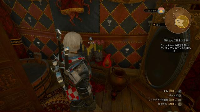 ウィッチャー3攻略: 惚れ込んだ騎士の恋歌 (DLC第2弾 血塗られた美酒、サイドクエスト)-トゥサン