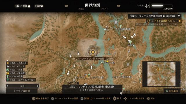 ウィッチャー3攻略: 石棺に刻まれし予言者の言葉 (DLC第2弾 血塗られた美酒、サイドクエスト)-トゥサン