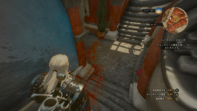 ウィッチャー3攻略: 石に刻まれた金科玉条 (DLC第2弾 血塗られた美酒、サイドクエスト)-トゥサン