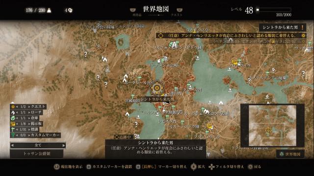 ウィッチャー3攻略: シントラから来た男 (DLC第2弾 血塗られた美酒、メインクエスト)-トゥサン