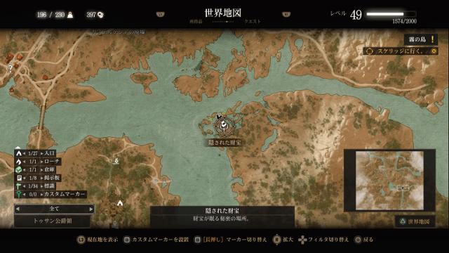 ウィッチャー3攻略: ゴーとドーを待ちながら (DLC第2弾 血塗られた美酒、トレジャーハント)-トゥサン
