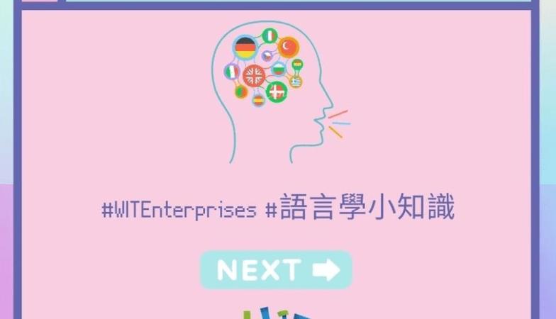 語言學小知識  : 究竟母語會唔會影響一個人嘅認知發展呢?
