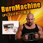burnmachine