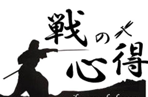 謎解きクイズラリー「戦の心得」