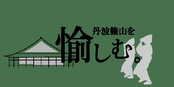 篠山城をはじめ観光スポット歴史4文化施設のご紹介、季節のイベント案内など丹波篠山の楽しい観光情報をお届けします。