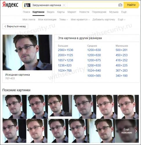 изменений поиск по человека по фото стрижки имеют